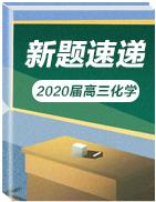 2020届高三《新题速递·化学》