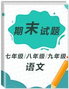 【期末真题】历年初中语文上学期期末真题汇总(2015-2019)