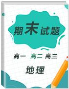 【期末真题】历年高中地理上学期期末真题汇总(2015-2019)