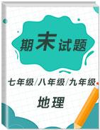 【期末真题】历年初中地理上学期期末真题汇总(2015-2019)