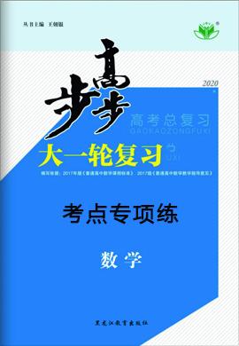 2020高考文科数学【步步高】大一轮考点专项练(人教B版)