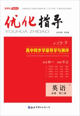 2019-2020学年新教材高中英语必修第二册【优化指导】外研版