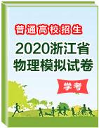 2020浙江省普通高校招生物理學考模擬試卷