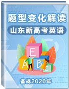 备战2020年山东新高考英语题型变化解读