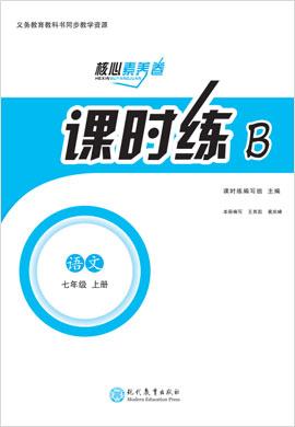 2019-2020学年七年级上册初一语文【核心素养卷】(人教部编版)