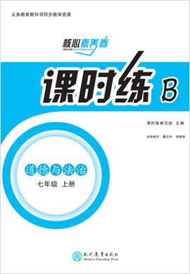 2019-2020学年七年级上册初一道德与法治【核心素养卷】(人教部编版)