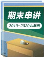 【期末专区精品】2019-2020学年九年级化学上册期末考点大串讲