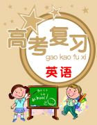 2020版高考英语大三轮冲刺练(全国通用版)