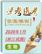 2020年1月浙江学考选考生物仿真模拟试题