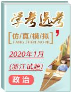 2020年1月浙江学考选考政治仿真模拟试题