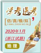2020年1月浙江学考选考地理仿真模拟试题