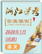 2020年1月浙江學考語文仿真模擬試題