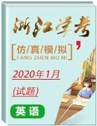 2020年1月浙江学考英语仿真模拟试题
