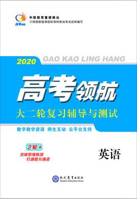 2020高考英语【高考领航】大二轮总复习辅导与测试