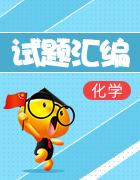 【全国百强校】历年高中化学上学期期末真题汇总(2015-2019)