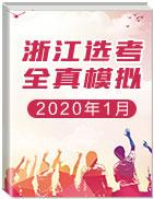 2020年1月浙江選考全真模擬