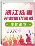 2020年浙江省生物选考冲刺原创模拟试卷