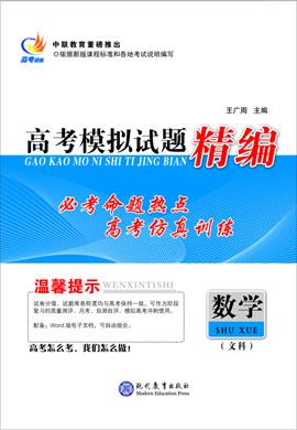 【高考領航】2020高考文科數學模擬試題精編