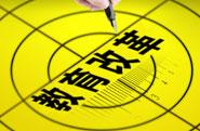 2020高考政策有七大变化 这3类考生难上加难