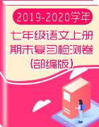 2019-2020學年七年級語文上冊期末復習檢測卷(部編版)【學科網名師堂】