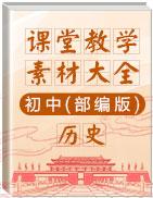 初中历史课堂教学素材大全(部编版)