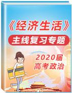 2020届高考政治《经济生活》主线复习专题【学科网名师堂】