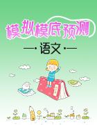 2020年上海中考语文仿真试卷