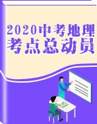 2020年中考地理考点总动员