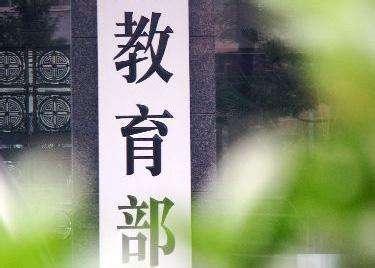教育部(bu)︰網絡教育招生應(ying)擇優(you)錄取(qu) 保證生源(yuan)質量