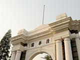 清华大学2020年外语类保送生今起报名