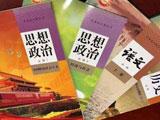高中xing)枷xiang)政治、語文(wen)、歷史(shi)三(san)科(ke)將(jiang)逐步使用統編教材