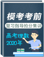 2020年高考數學(理)模考考前復習指導與搶分集訓