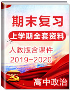 2019-2020學年上學期高中政治期末復習全套資料(含課件)(人教版)