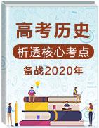 备战2020年高考历?#20998;?#26512;透核心考点