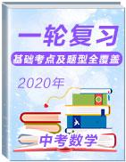 2020年中考数学一轮复习基础考点及题型全覆盖