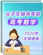 2020年高考数学尖子生辅导专题(文理通用)