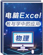 电脑Excel在物理教与学中的应用