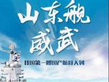 中国航母启航之路:勇士驭飞鲨佩剑守蓝天