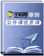 【公开课优质课】高三地理复习课  4.3河流地貌的发育(人教版必修一)