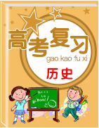 2019历史高考(人教一轮 课件+练习)