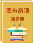【新学期】2019年春高中地理同步备课资料汇总