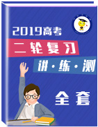 2019年高考二轮复习讲练测系列