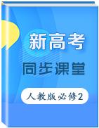 【新高考优选】钱柜官网官方网站2018-2019学年高中地理优选同步课堂 (人教版必修2)