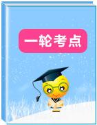 【一轮复习】高中英语专项能力强化训练