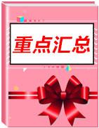 【新年福利第二波】初中英语考点专题大汇总