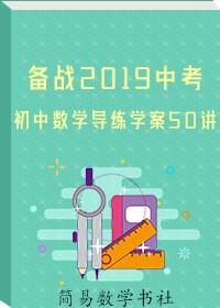 备战2019中考初中数学导练学案50讲