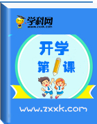 【开学第一课】2019年春八年级地理教学课件(人教版)