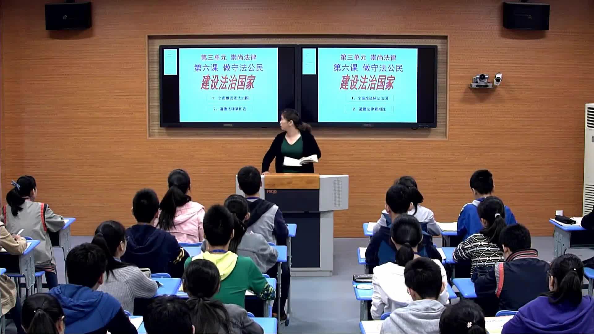 蘇人版 九年級政治 第三單元 6.1 建設法治國家-課堂實錄