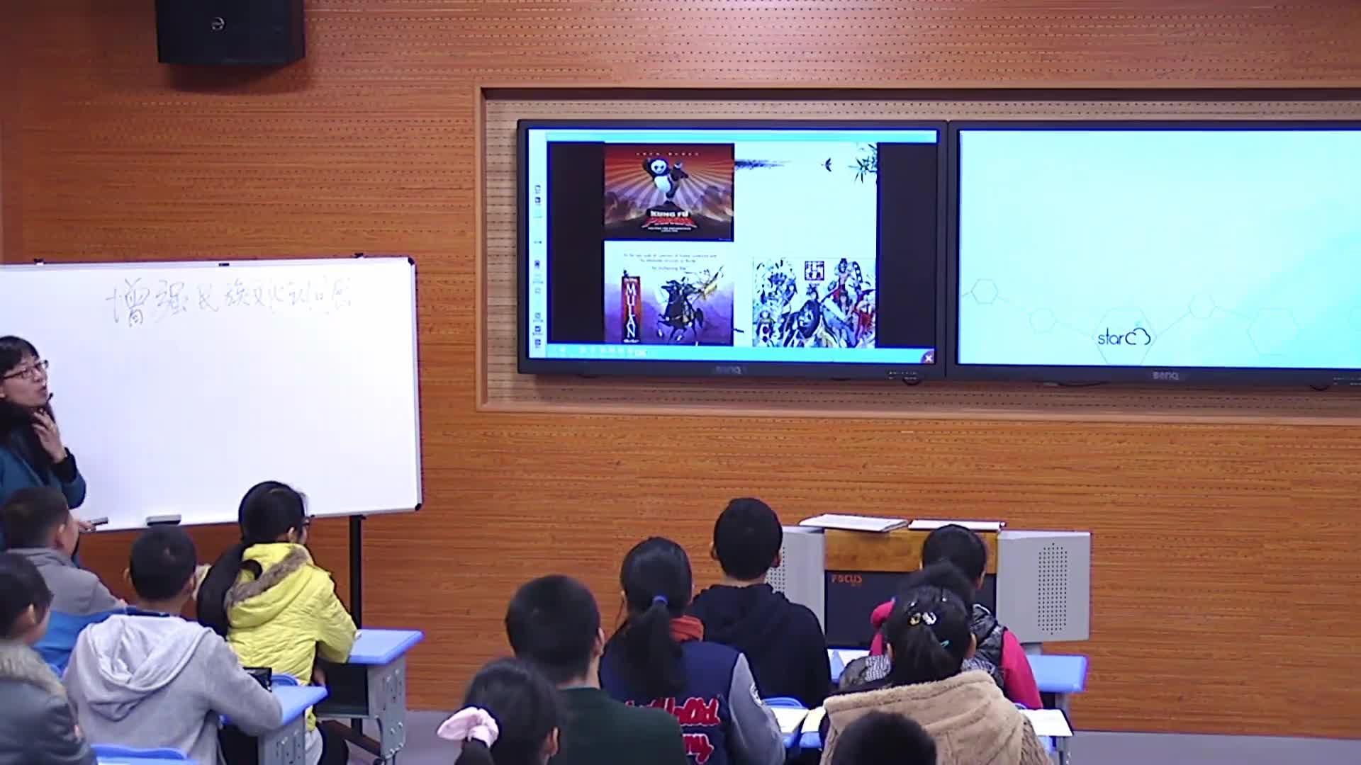 蘇人版 九年級政治 第一單元 2.2 增強民族文化認同感-課堂實錄2