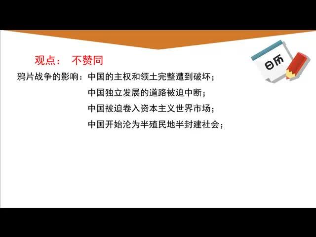 人教版 高中历史 必修一 第四单元 第10课 鸦片战争促进了中国的近代化?--如何评价历史事件、历史人物